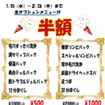【祝☆5周年】☆★半額キャンペーン中★☆