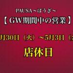 ぱうざ【GW営業日】のご案内